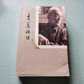 季羡林传:国内唯一本得到季羡林先生首肯的个人传记