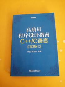 高质量程序设计指南:C++/C语言  第3版  有划线