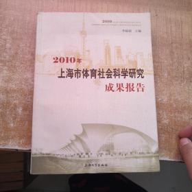 2010年上海市体育社会科学研究成果报告