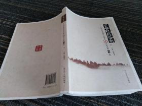 艺林拾薪 : 辽宁省艺术研究所建所三十周年优秀论文选(下册)