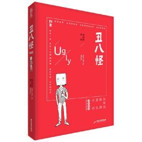 正版二手丑八怪甘世佳广东旅游出版社9787557006754