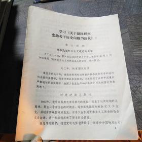 学习《关于建国以来党的若干历史问题的决议》