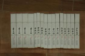 茅盾文学奖长篇历史小说书系 全16册
