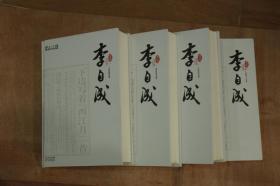 茅盾文学奖长篇历史小说书系 李自成 全四册