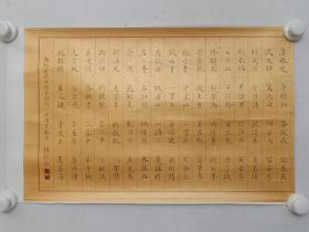 保真书画,魏新志小楷书法一幅,尺寸31×48.5cm。