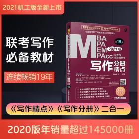 2021MBA、MPA、MEM、MPAcc聯考與經濟類聯考 寫作分冊精點 第19版
