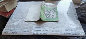 黑龙江省初级中学乡土教材  试用本  动物  32开本  包快递费