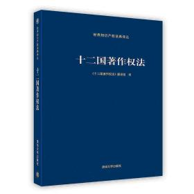 【按需印刷】-十二国著作权法