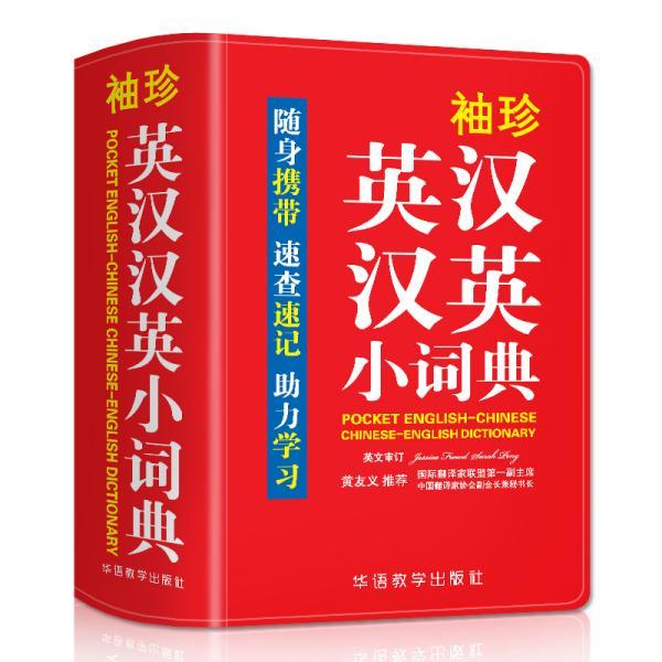 袖珍英汉汉英小词典(软皮精装双色版)专家审定,易学易用,随身携带,速查速记,助力学习