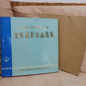 中国人民解放军 空军摄影作品选集