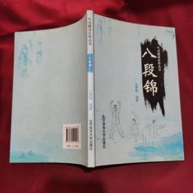 八段锦·气功健身自学丛书