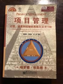 项目管理(计划、进度和控制的系统方法(第10版))