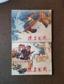 渔岛怒潮(上下/获奖/73年1版1印/丁世粥))