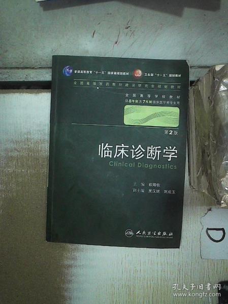 临床诊断学 欧阳钦/2版/八年制/配光盘十一五规划/供8年制及7年制临床医学等专业用