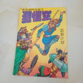 新版超时空猴王孙悟空巨狼计划