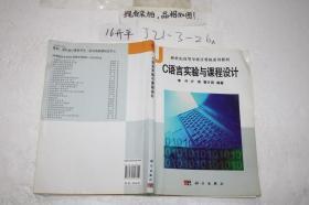 C语言实验与课程设计