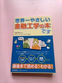 金融工学の本 日文版