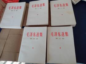 毛选全五卷(包有外套书皮)