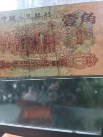 三版人民币枣红一角,包老包真,支持任何权威机构鉴定,品相自鉴,低价拍卖,非假不退。