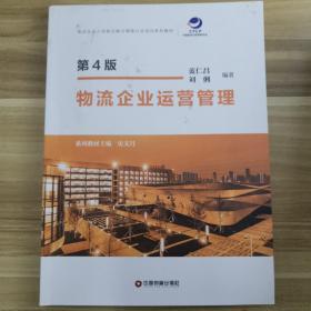物流企业运营管理(第4版)