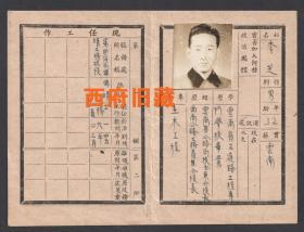 民国证书,民国36年社会劳动局技术员工登记证,精美品相