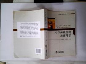 中国传统医德思想导读