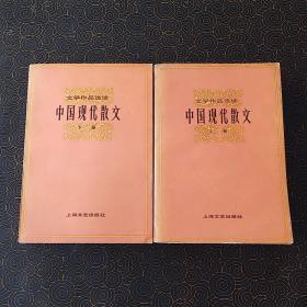 中国现代散文   上下册