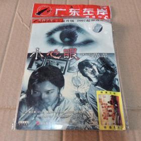 老光盘DVD…… 《小心眼  》(音像专卖店库存商品未使用)
