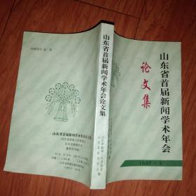 山东省首届新闻学术年会论文集