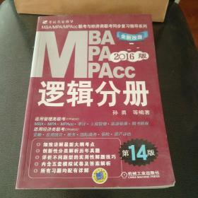 2016MBA、MPA、MPAcc联考与经济类联考:逻辑分册(第14版 全新改版)