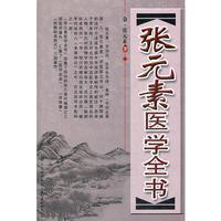 正版全新张元素医学全书 ,售价比定价高 介意慎拍9787537741194c