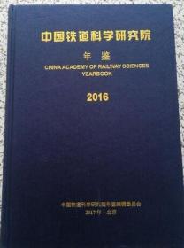 中国铁道科学研究院年鉴2016(未拆封)