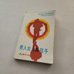 英语泛读教材:男人女人和孩子【包邮。新疆西藏除外】