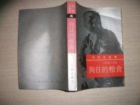 刘恒自选集 4:狗日的粮食【内外干净无其他非馆藏、196】封面有折痕见图-其它基本完好、一版一印