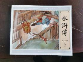 大图大字水浒传连环画(7)