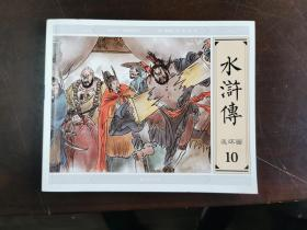 大图大字水浒传连环画(10)