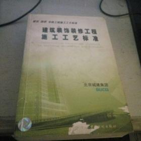 建筑路桥市政工程施工工艺标准:建筑装饰装修工程施工工艺标准