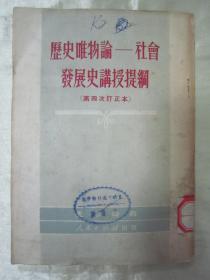 """老版精品""""红色文学""""《历史唯物论 社会发展史讲授提纲》(订正本),艾思奇 著,32开平装一册全。人民出版社,1951年5月印行,品如图。"""