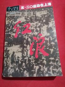 红 浪 【中共上海党史资料选辑 五.二零运动在上海】(一版一印)