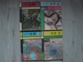 九年义务教育三年制初级中学教科书 地理(全4册)