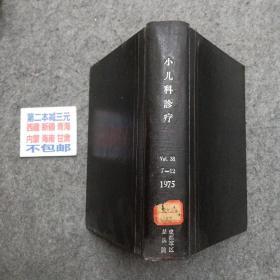 小儿科诊疗 日文版 1975年7-12