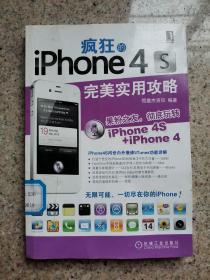 疯狂的iPhone 4S:完美实用攻略