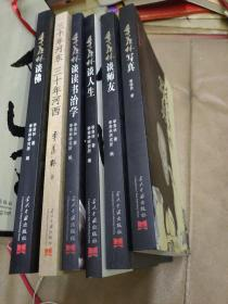 《季羡林谈人生》礼品装   套装6册全
