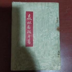 民国时期翻译小说《森林在战斗着 》插图本 克里维茨基 克莱诺夫 合著 愚乡翻译 1946年 万国书局 哈尔滨 私藏 书品如图