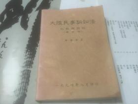 大陆民事诉讼法比较与评析(增订版)杨建华签名本