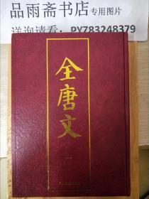 全唐文(全5册)(附唐文拾遗唐文续拾读全唐文札记)包邮寄