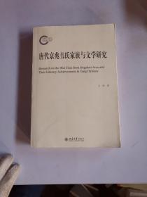 唐代京兆韋氏家族與文學研究
