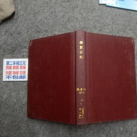 华夏长寿 1998年2-12期 合订本