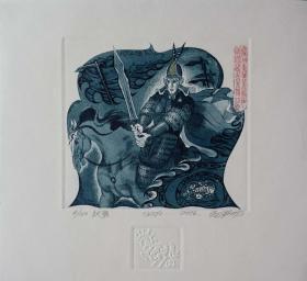易阳藏书票珍品 精品  战国  0541