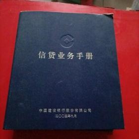 中国建设银行股份有限公司 信贷业务手册